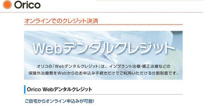 Orico Webデンタルクレジット
