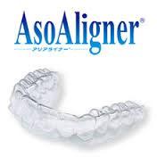 アソアライナー 矯正歯科